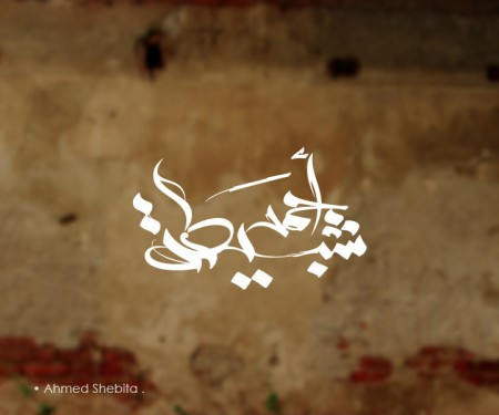arabic calligraphic names 2