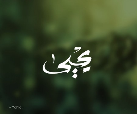 arabic calligraphic names 4