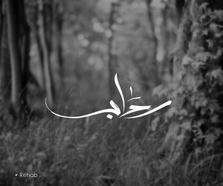 arabic calligraphic names 5